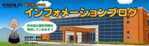 株式会社岸本組 インフォメーションブログ