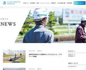 KISHIMOTOグループのホームページを開設致しました。