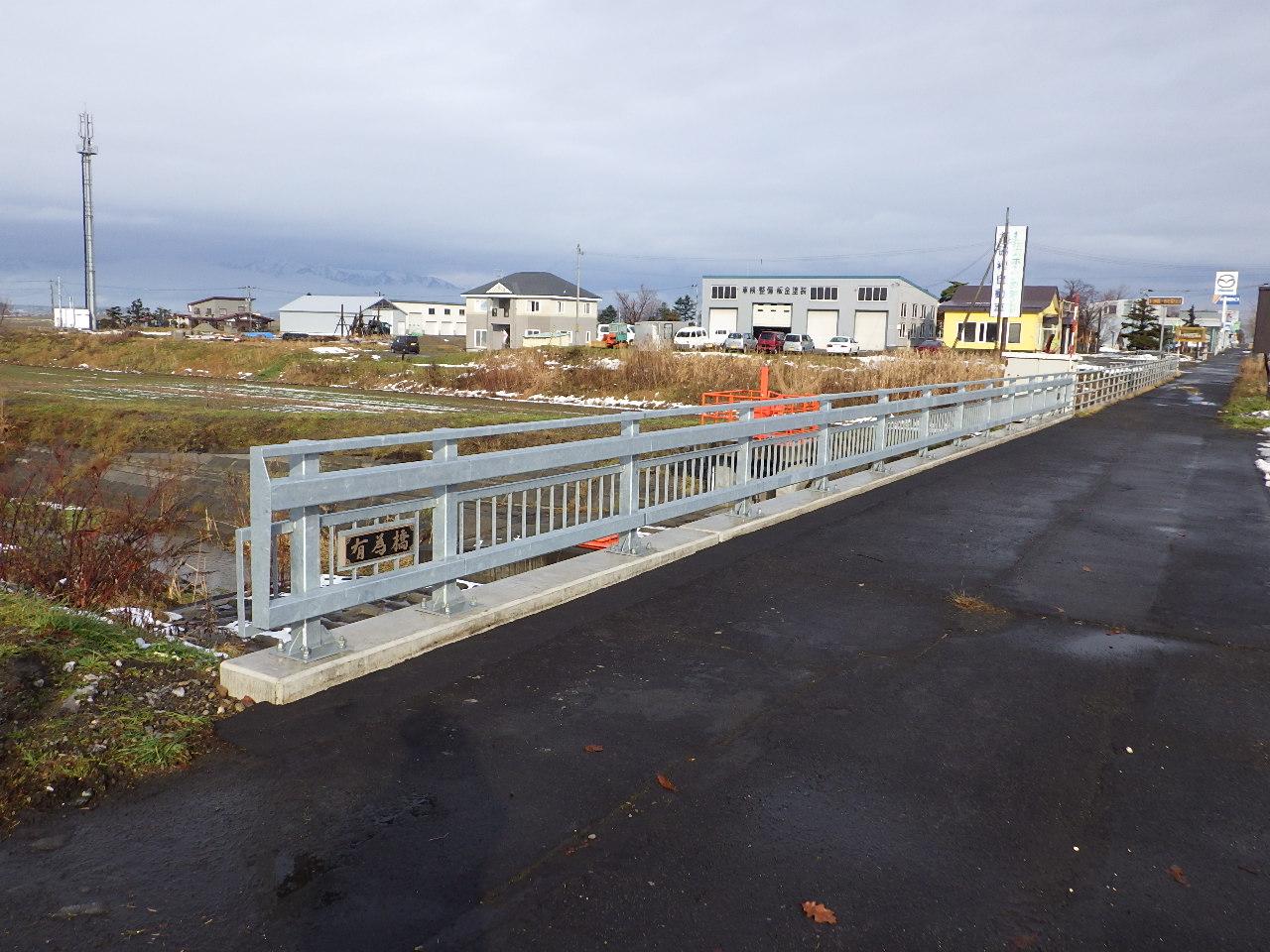 一般国道12号 美唄市 藤橋補修外一連工事