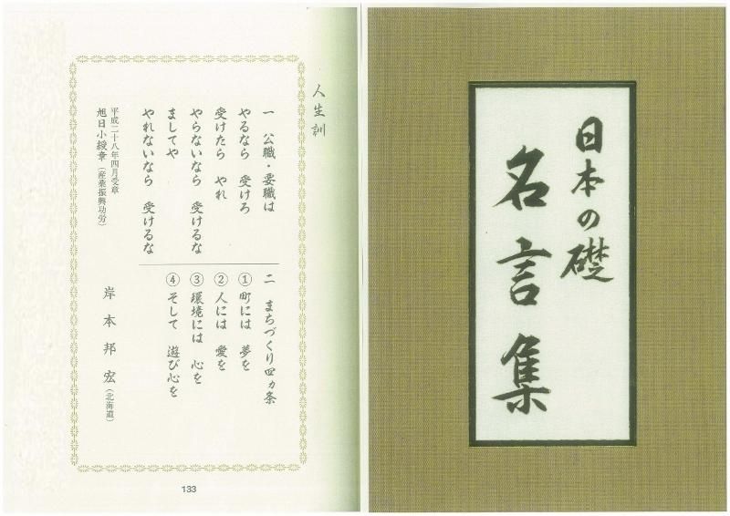 日本の礎名言集/岸本組取締役会長の人生訓が掲載されました。
