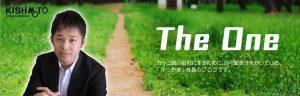 株式会社岸本組社長ブログ