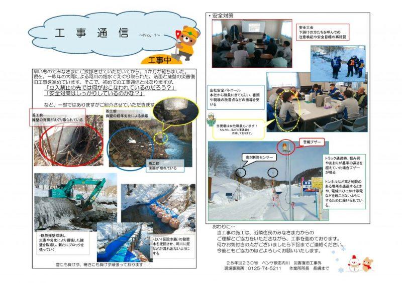28年災230号ペンケ歌志内川災害復旧工事外 #1
