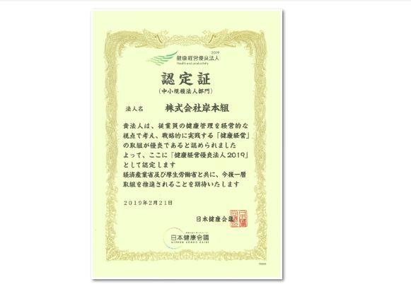 健康経営優良法人2019の認定を頂きました。(株式会社岸本組)