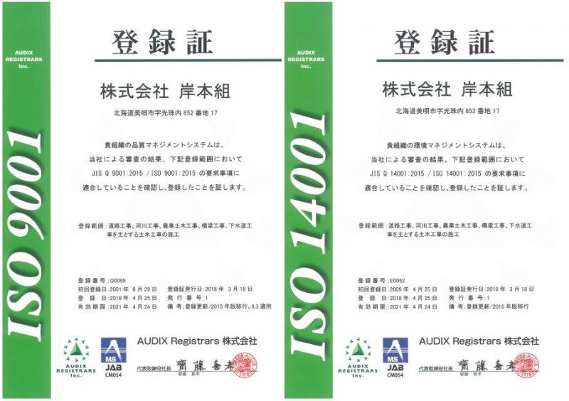 統合マネジメントシステム(株式会社岸本組)