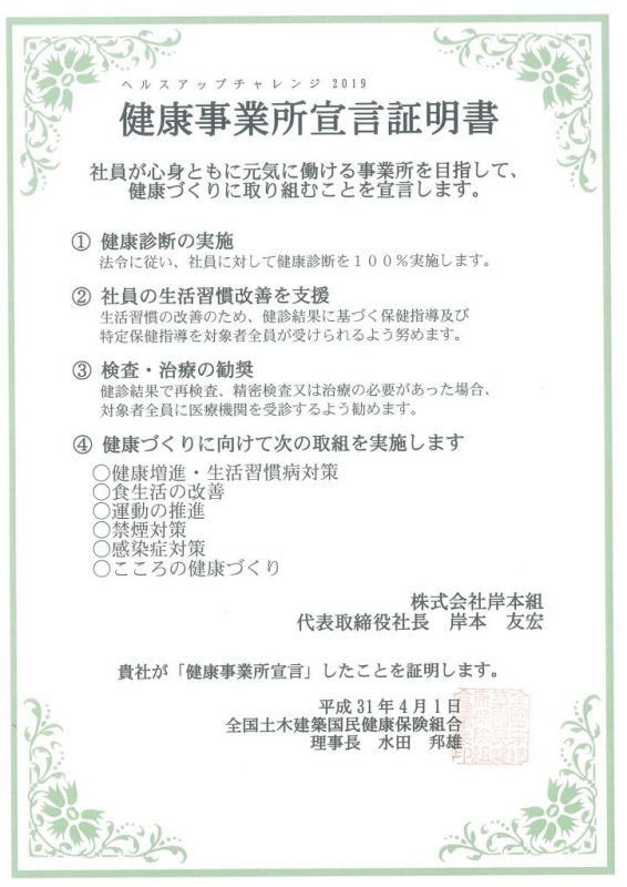 ヘルスアップチャレンジ2019 健康事業所宣言証明書(岸本組)