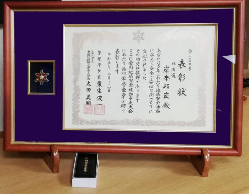 防犯栄誉金章受賞/岸本組名誉会長が表彰されました。