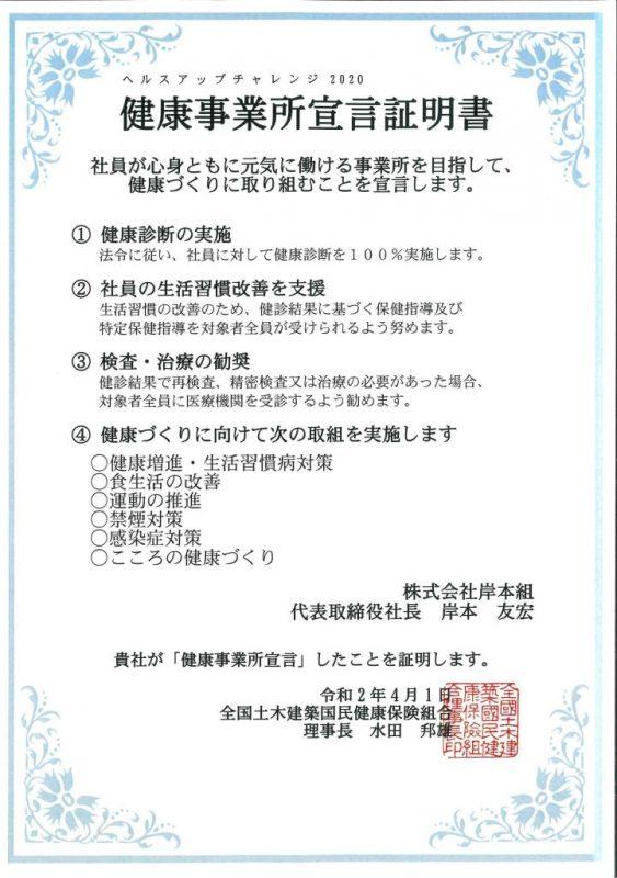 ヘルスアップチャレンジ2020 健康事業所宣言証明書(岸本組)