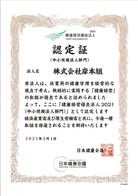 健康経営優良法人2021の認定を頂きました。(株式会社岸本組)