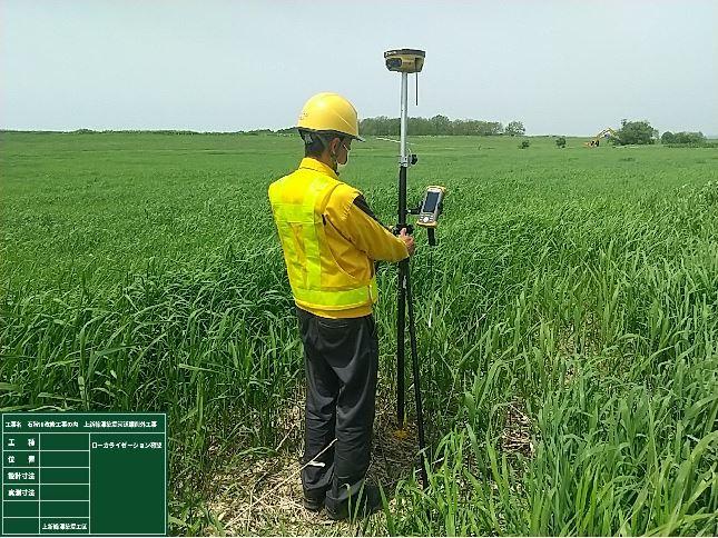 ④新篠津築堤河道掘削外工事 ICT施工を始める前に・・・