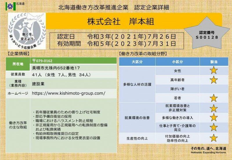シルバー認定を頂きました/北海道働き方改革推進企業認定制度/岸本組