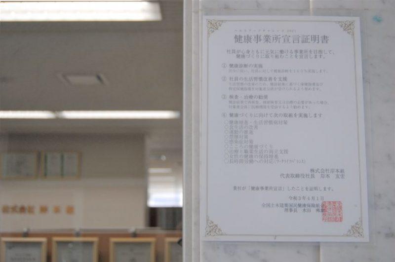 ヘルスアップチャレンジ2021 健康事業所宣言証明書(岸本組)